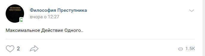 Скриншот со страницы Максима Плохого у ВК