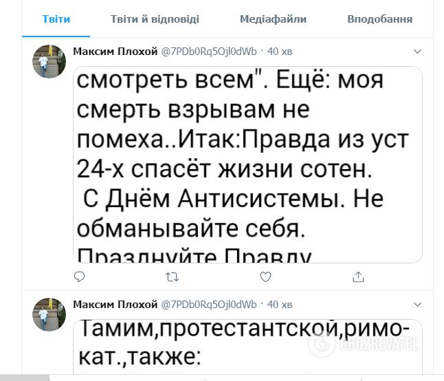 Фото со страницы Максима Плохого в Twitter