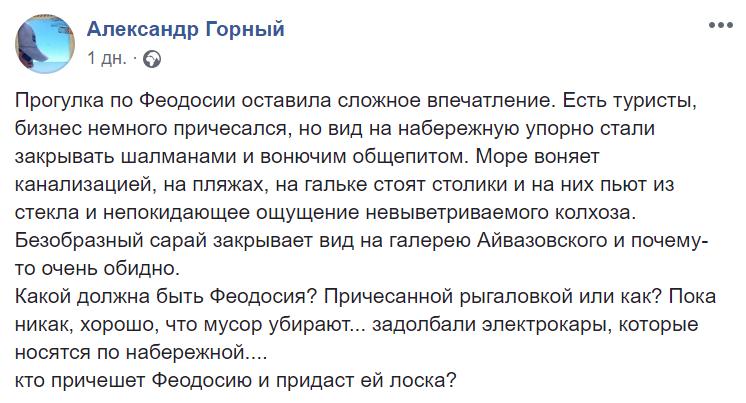 Горный пожаловался на ситуацию в Крыму