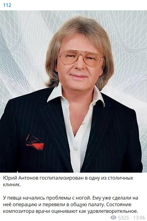 Юрий Антонов попал в больницу