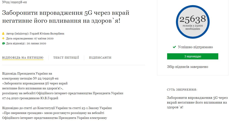 Петиция против введения 5G в Украине набрала 25 638 подписей