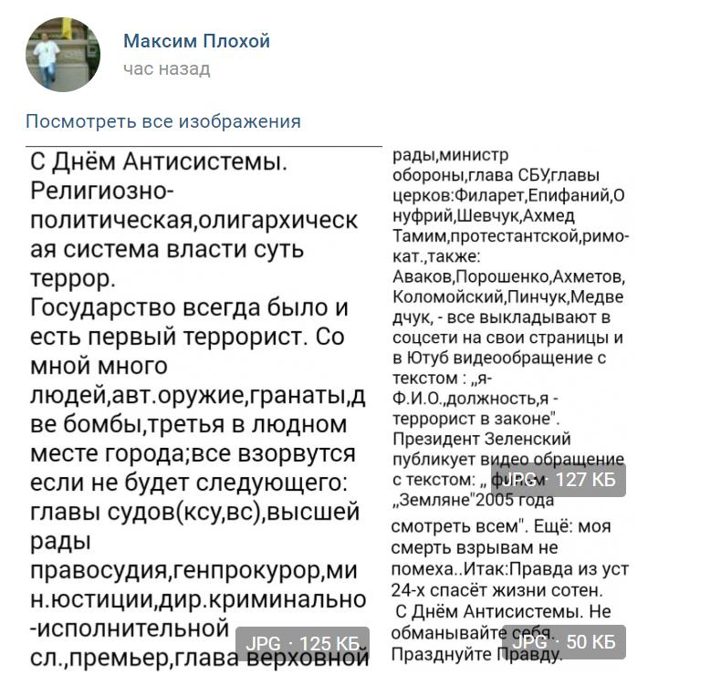 Публикация террориста в соцсети