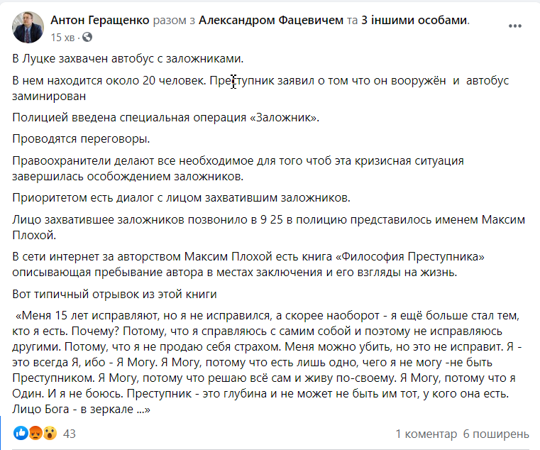 В полиции назвали имя захватчика автобуса в Луцке