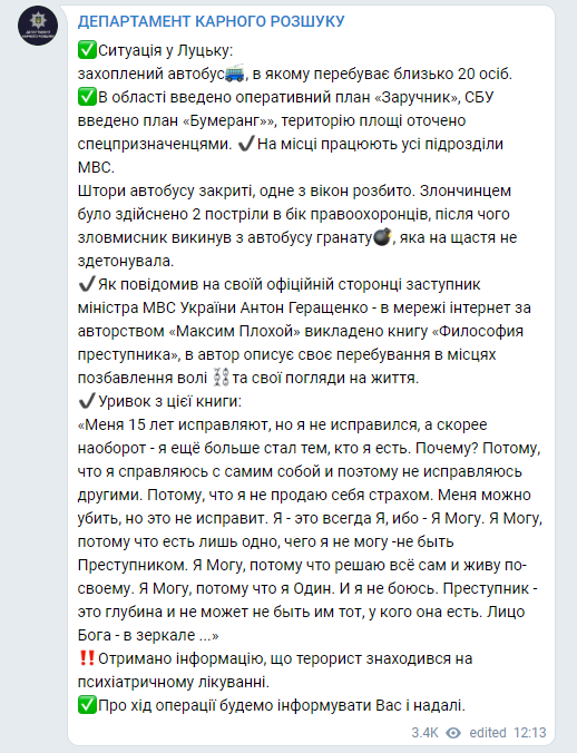 Терорист у Луцьку стріляв і кинув гранату