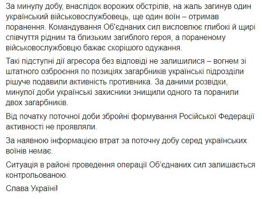 """""""Л/ДНР"""" убили українського воїна, ще одного травмували: у ЗСУ відповіли,– ООС"""