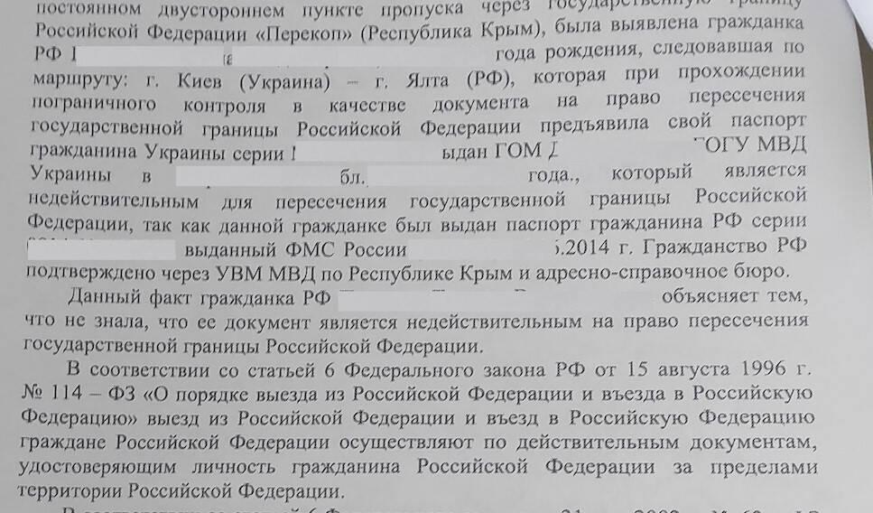 Адмінпротокол, складений ФСБ РФ на кримчанку