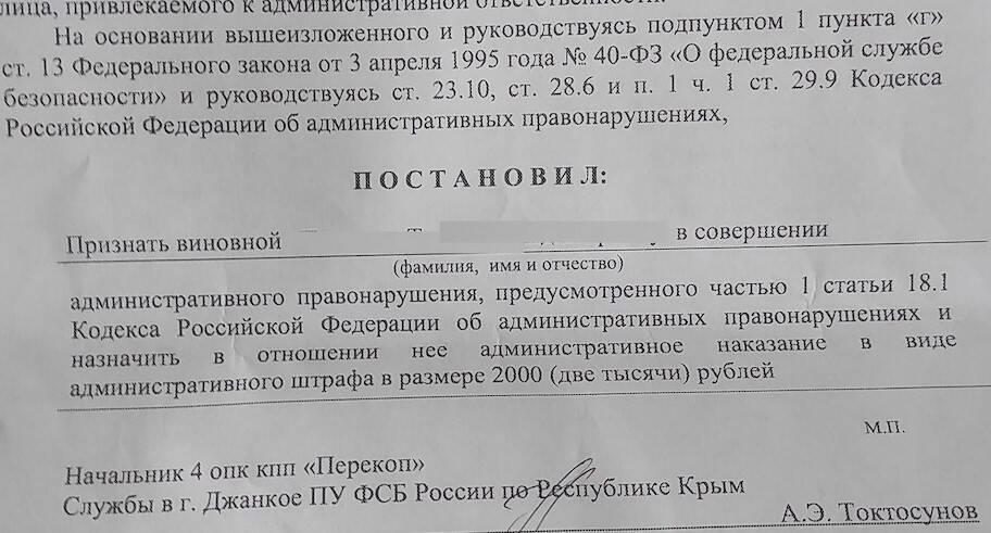 Постанова про стягнення з кримчанки штрафу