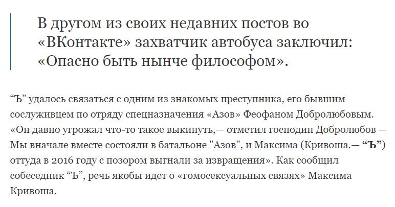 У матеріалі журналісти з РФ посилаються на інформацію, отриману нібито від українця