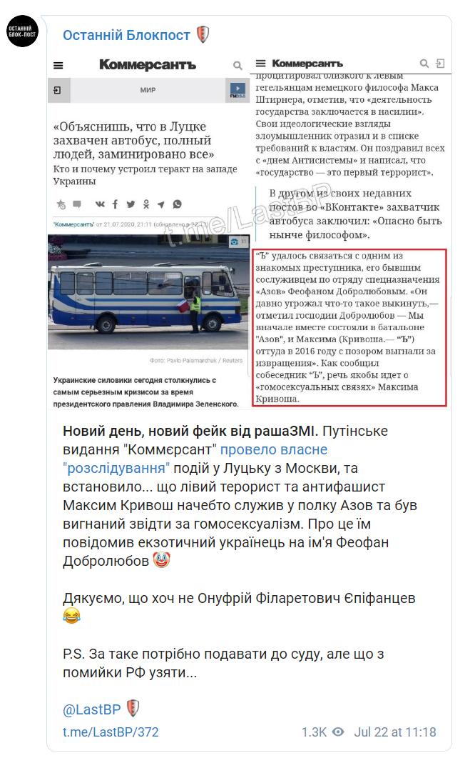 Українці викрили фейк росЗМІ