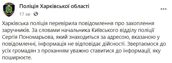 Спростування поліцією захоплення заручників у Харкові