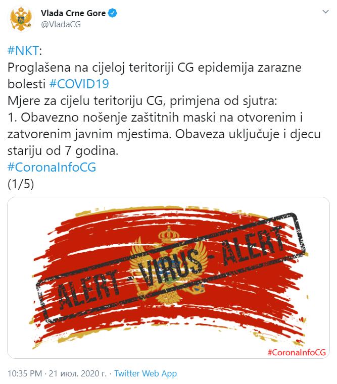 В Черногории объявили эпидемию коронавируса