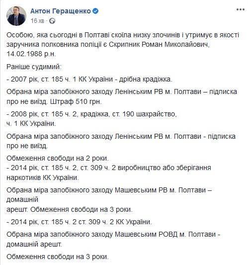 Антон Геращенко про Романа Скрипника
