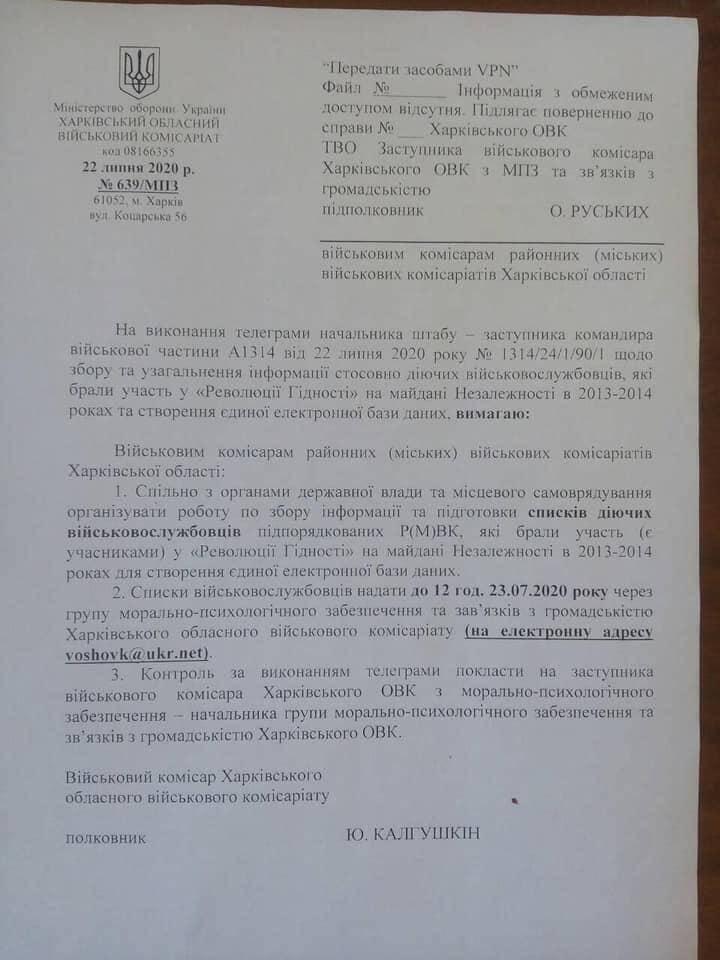 Документ про складання списків військових-учасників Революції Гідності