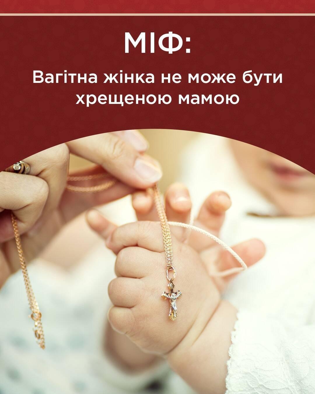 В ПЦУ опровергли суеверие о том, что беременная не может крестить ребенка