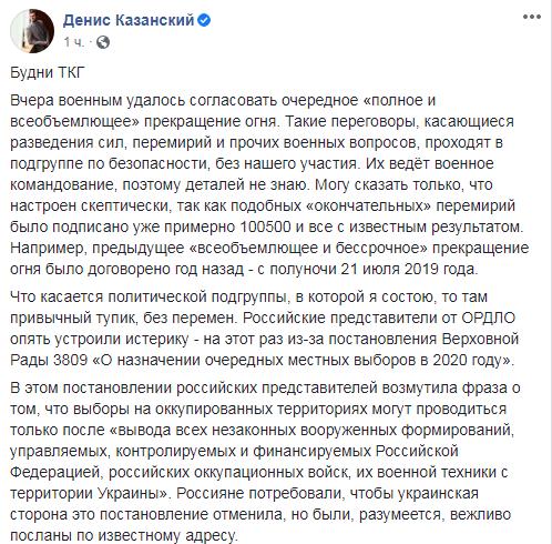 Россия в ТКГ устроила истерику из-за выборов на Донбассе, – Казанский