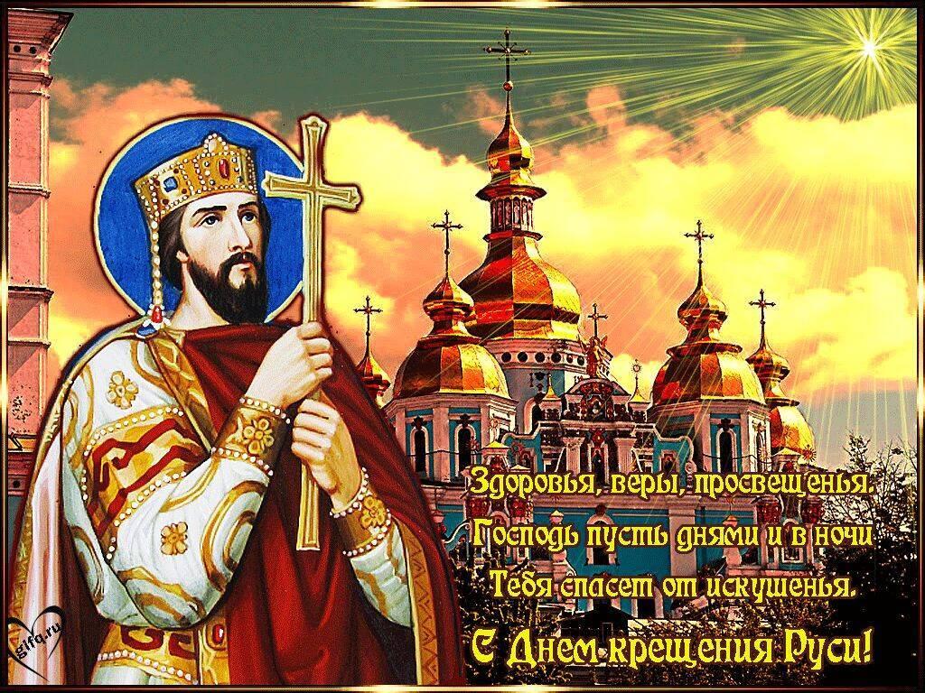 Поздравления с Днем Владимира