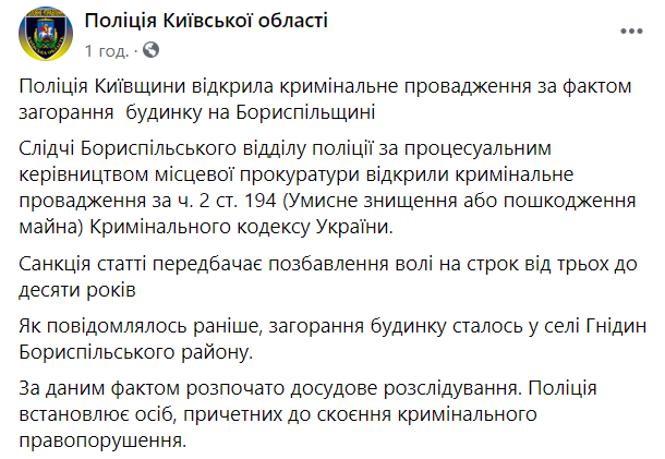 По факту пожара в доме Шабунина зарегистрировано уголовное производство