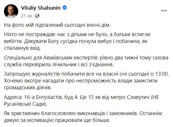 Пост Шабунина