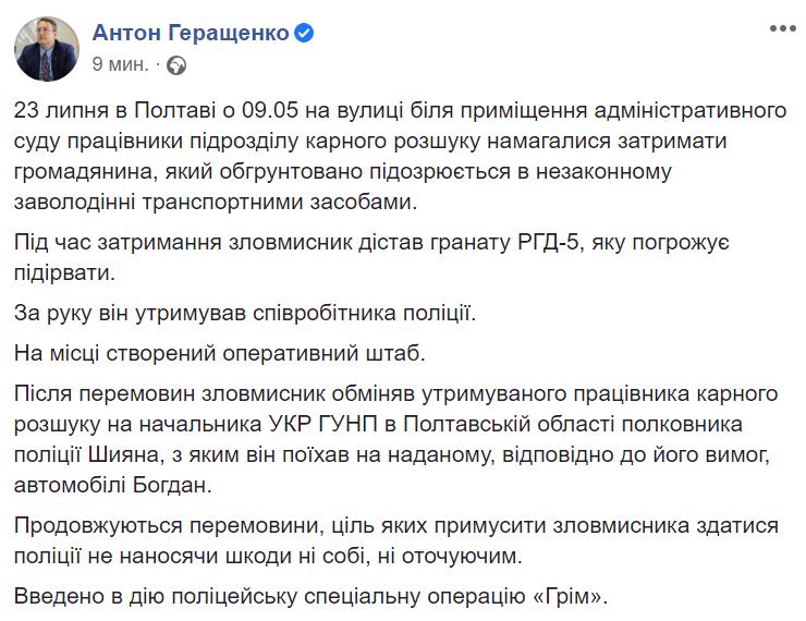 Полтавського зловмисника відпустили з заручником