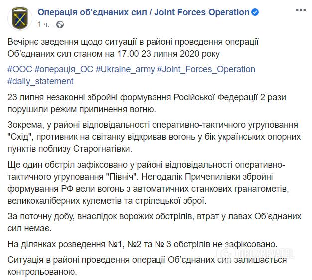 Окупанти зменшили обстріли в день візиту Зеленського на Донбас