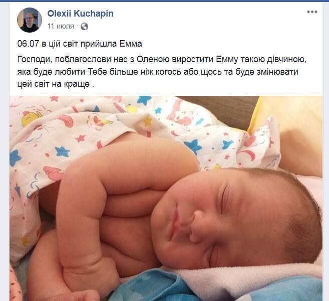 За 10 днів до зникнення Олексій Кучапін став батьком.