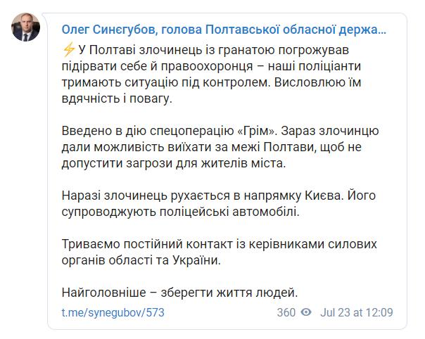Полтавський викрадач їде в бік Києва