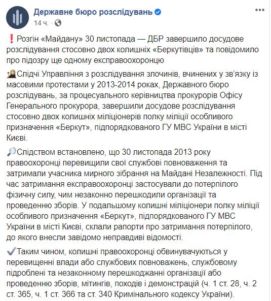 Розслідування справ Майдану: ДБР вручило підозру ще одному ексберкутівцю