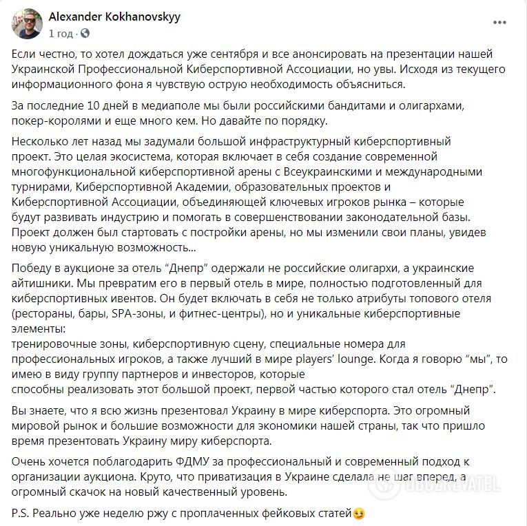 """Названы новые владельцы """"Днепра"""""""