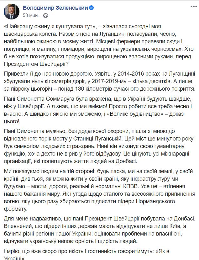 Зеленский – жителям Донбасса: смотрите, как можно жить в своей стране