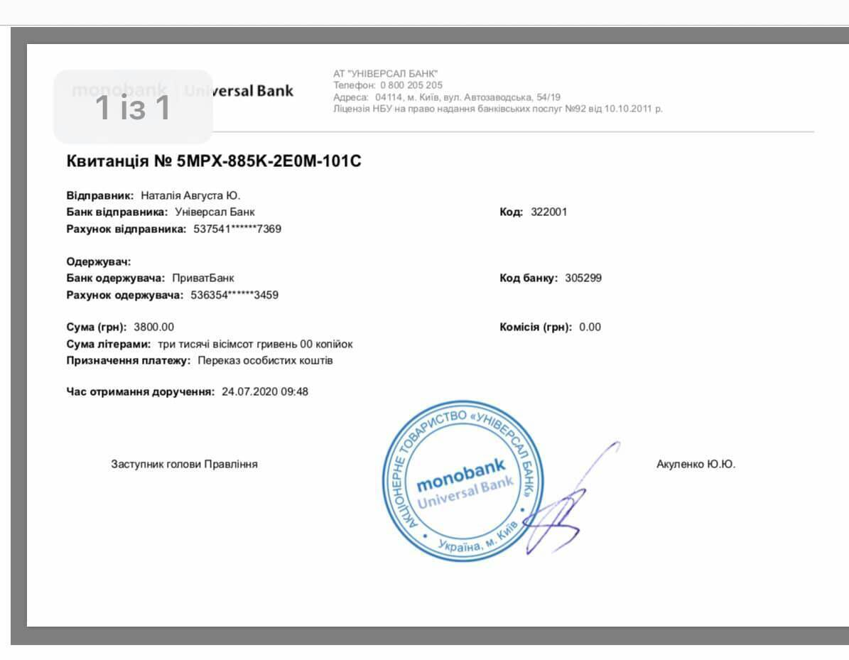 Платіжка про допомогу українським бійцям