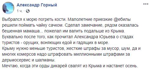 Фанат Путіна поскаржився на росіян, що понаїхали до Криму: орди дикунів