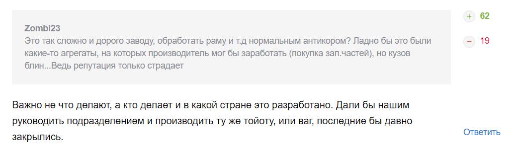 Ржавеет: россиян разозлило качество нового УАЗ Патриот