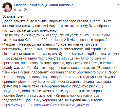 Пост Забужко