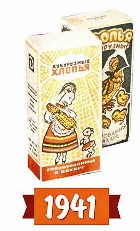 Кукурудзяні пластівці, СРСР, 1941 рік