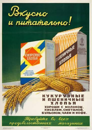 Кукурудзяні і пшеничні пластівці були популярними в СРСР