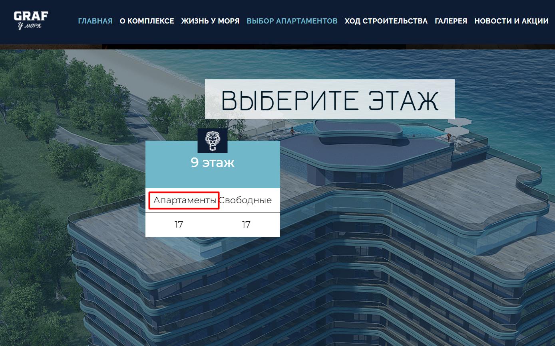 """Скріншот розділу """"вибір апартаментів"""" на сайті """"GRAF у моря"""""""