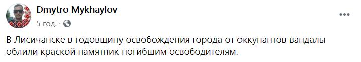 Пост Михайлова