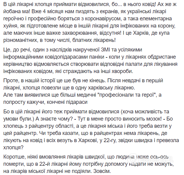 У Харкові помер чоловік із COVID-19: швидка весь день возила його в пошуках лікарні