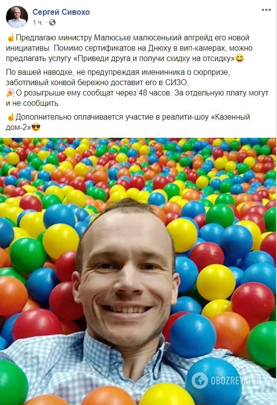 """Сивохо підколов Малюську за сертифікати в СІЗО і запропонував влаштувати """"Казенний дім-2"""""""