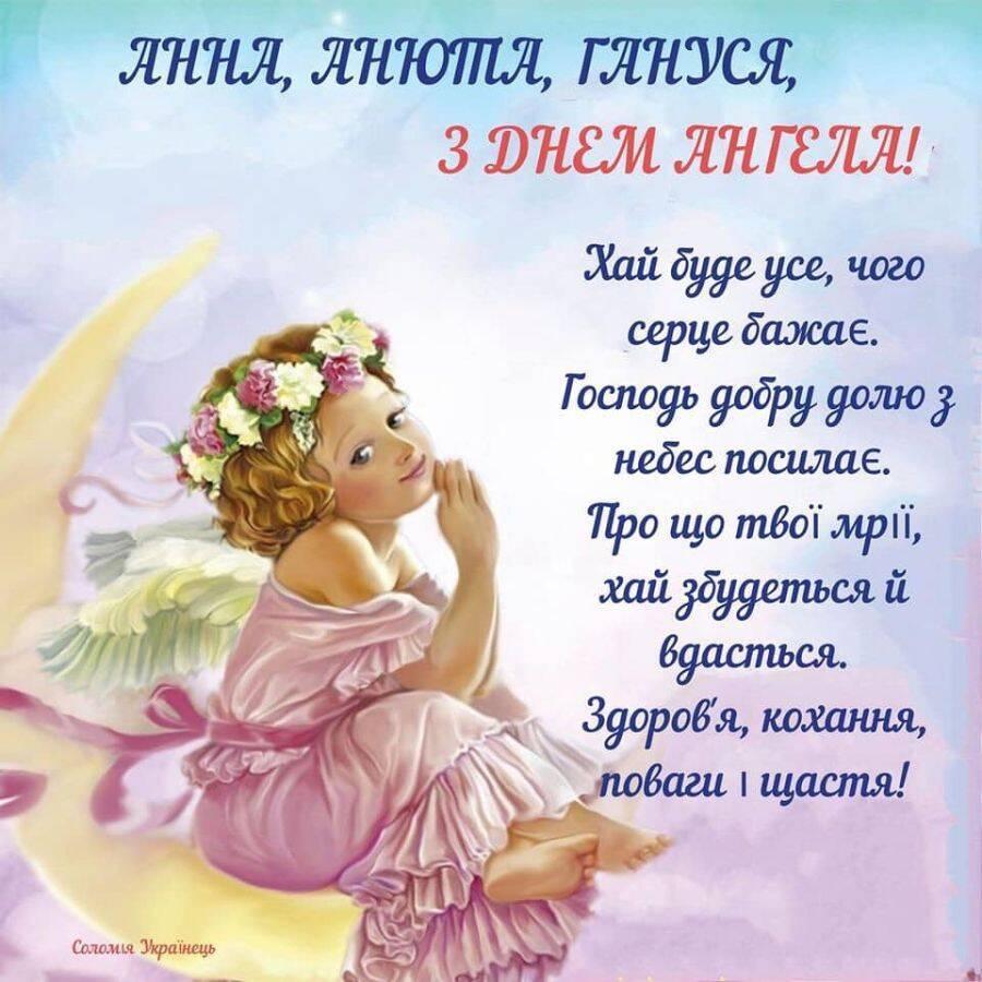 Картинки ко Дню ангела Анны