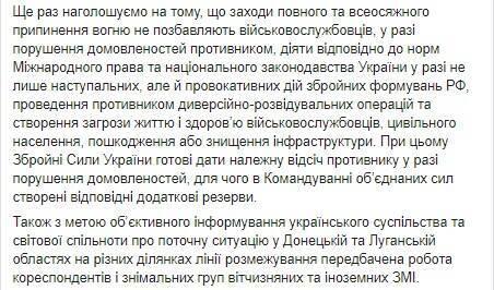 На Донбас прибувають українські миротворці ООН.