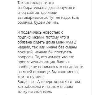 Ивлеева рассказала о самочувствии при коронавирусе.