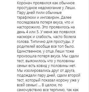 Ивлеева поделилась симптомами коронавируса.