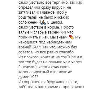 Ивлеева сообщила о самочувствии при коронавирусе.