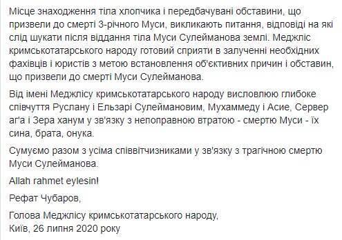 Меджліс сприятиме розслідуванню смерті Муси Сулейманова.
