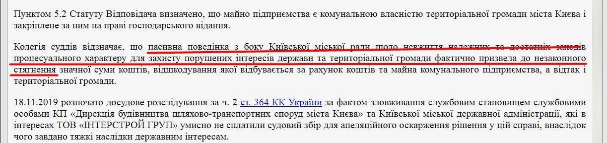Коллегия судей отметила пассивное поведение Киевсовета, которое фактически привело к незаконному взысканию средств