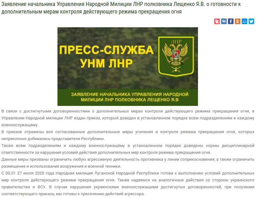 """Заявление """"народной милиции ЛНР"""""""