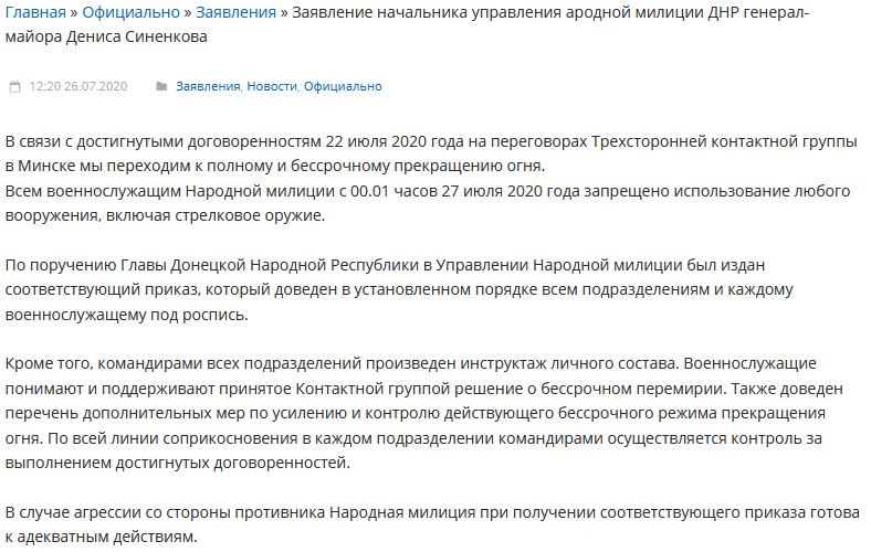 """Заявление """"народной милиции ДНР"""""""