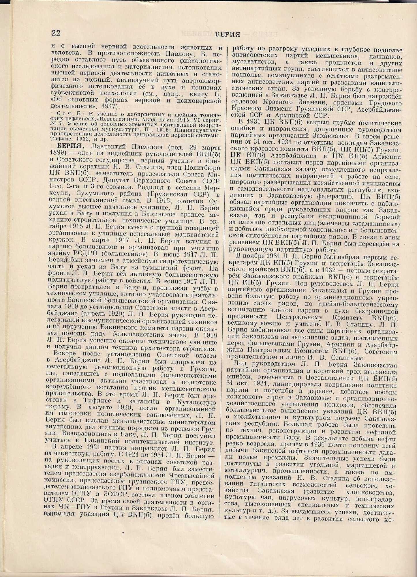 Сторінка з Великої радянської енциклопедії