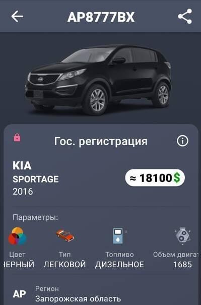 Оригинальный номер выдан на Kia Sportage.